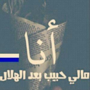اقترب موعد لقانا وابتدا شوقي يزيد يا Image By Hala